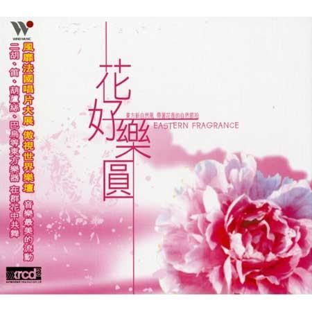 Various Artists - Eastern Fragrance