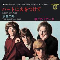 The Doors - Light My Fire Single -  7 inch Vinyl