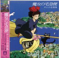Joe Hisaishi - Kiki's Delivery Service -  Vinyl Record