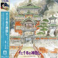 Joe Hisaishi - Spirited Away: Image Album -  Vinyl Record