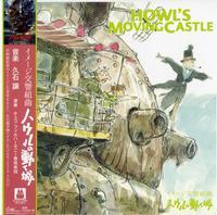 Joe Hisaishi - Howl's Moving Castle: Image Symphonic Suite -  Vinyl Record