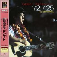 Tokiko Kato - Manatsuno Yoruno Concert