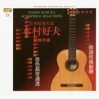 Yoshio Kimura - Audiophile Selections Volume 1