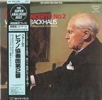 Backhaus, Bohm, and The Vienna Philharmonic Orchestra - Brahms: Piano Concerto No. 2