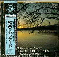 Neville Marriner, Academy of St. Martin-in-the-Fields - Tchaikovsky: Serenade for Strings / Dvorak: Serenade for Strings