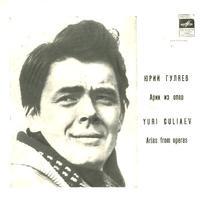 Yuri Guliaev - Arias from Operas