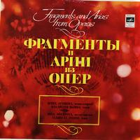 Irina Arkhipova, Vladislav Piavko - Fragments and Arias from Operas