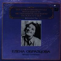 Elena Obraztsova - Mezzo-soprano