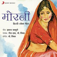 Reena Das & P. Nirmal - Morni (Hindi Lok Geet)
