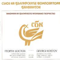 Stefanov, Bulgarian National Radio Symphony Orchestra - Kostov: Antiphonal Dialogues etc.