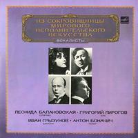 Grigori Pirogov, Ivan Gryzunov, Leonida Balanovskaya, Anton Bonachich - Vocalists