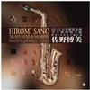 Hiromi Sano - The Hi Fi Sound Of Saxophone -  180 Gram Vinyl Record
