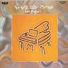 Nina Simone - ...And Piano! -  180 Gram Vinyl Record