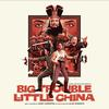 John Carpenter & Alan Howarth - Big Trouble In Little China -  Vinyl Record