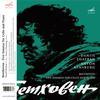 Daniil Shafran and Anton Ginsburg - Beethoven: Five Sonatas For Cello And Piano -  Vinyl Box Sets