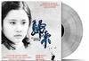 Qigang Chen & Lang Lang - Coming Home -  180 Gram Vinyl Record