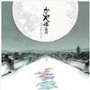 Joe Hisaishi - The Tale Of The Princess Kaguya -  Vinyl Record