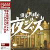 Various Artists - Jazz Allnighters Digs Venus Jazz Opus III -  180 Gram Vinyl Record