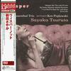 Sayaka Tsuruta with Ted Rosenthal Trio, and Ken Peplowski - Whisper Not -  180 Gram Vinyl Record