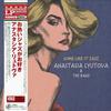 Anastasia Lyutova & The Band - Some Like It Jazz -  180 Gram Vinyl Record