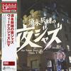 Various Artists - Jazz Allnighters Digs Venus Jazz Opus V -  180 Gram Vinyl Record