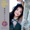 Yuko Mabuchi Trio - Yuko Mabuchi Trio -  45 RPM Vinyl Record