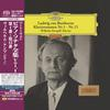 Wilhelm Kempff - Beethoven: Piano Sonatas Vol. 1 -  SHM Single Layer SACDs