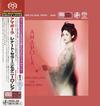 Renato Sellani & Danilo Rea Duo - Amapola -  Single Layer Stereo SACD