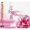 Various Artists - Eastern Fragrance -  XRCD2 CD