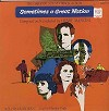 Original Soundtrack - Sometimes A Great Notion -  Sealed Out-of-Print Vinyl Record