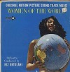 Original Soundtrack - Women Of The World -  Sealed Out-of-Print Vinyl Record