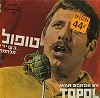 Topol - War Songs -  Sealed Out-of-Print Vinyl Record
