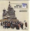 Theodore Bikel - Silent No More -  Sealed Out-of-Print Vinyl Record