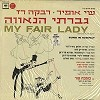 Original Israeli Cast - My Fair Lady (Hebrew) -  Sealed Out-of-Print Vinyl Record
