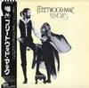 Fleetwood Mac - Rumours -  Preowned Vinyl Record