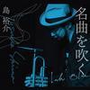 Jazz Songs, Vol. 1