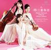 Tsubaki Trio - Mendelssohn, Brahms & Monti: Works for Piano Trio -  DSD (Double Rate) 5.6MHz/128fs Download